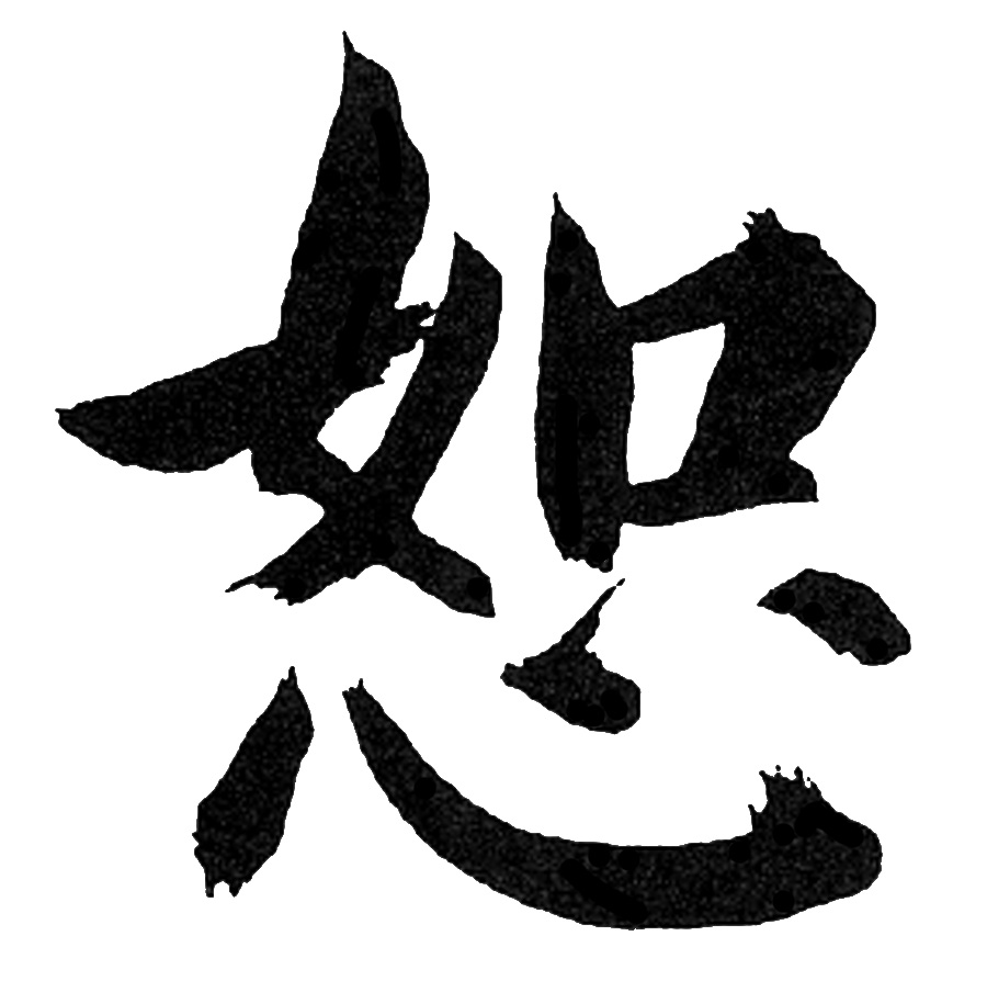 Chinese symbol for forgiveness